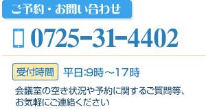 テクスピア大阪予約電話