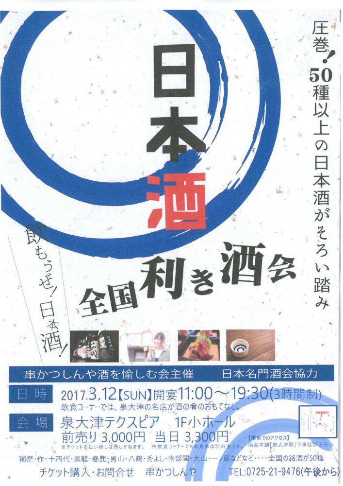日本酒利き酒会