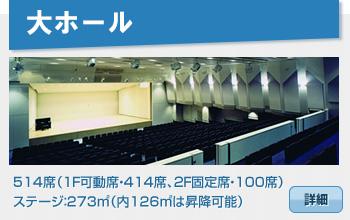 hall-big